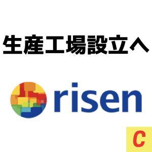 中国のRisen Energy社が東南アジア初のメガプラントとしてマレーシアを選択、42.2億リ