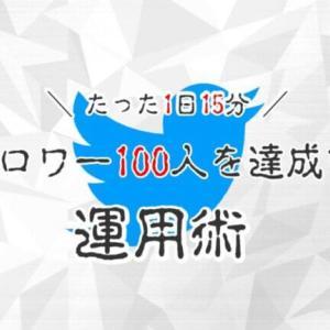 【たった1日15分】Twitterでフォロワー100人を達成する運用術