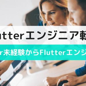 【求人/転職】Flutter未経験からITエンジニア転職までの流れ