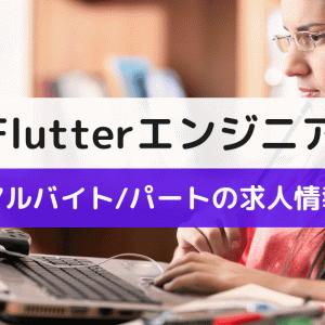 【求人/転職】Flutterエンジニアのアルバイト/パートの求人情報