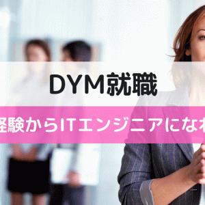 【DYM就職】未経験からITエンジニアになれる!書類面接なしの就職エージェント