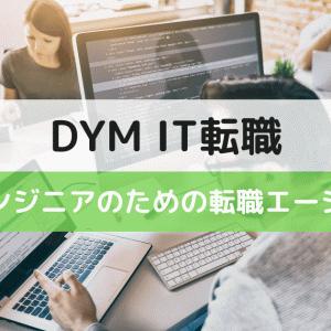 【DYM IT転職】若手ITエンジニアのための転職エージェント