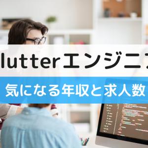 【求人/転職】Flutterエンジニアの初年度年収/求人数まとめ
