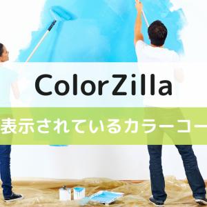 【ColorZilla】ページに表示されているカラーコードを取得