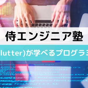 【侍エンジニア塾】Dart(Flutter)が学べるプログラミングスクール