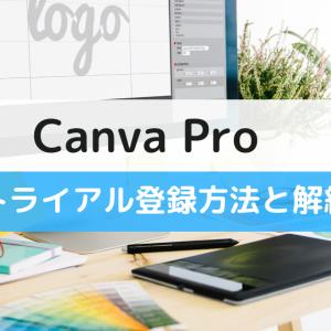 【動画で解説】Canva Proの無料トライアル登録と解約方法