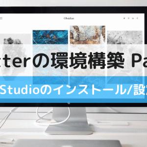 【MacOS】Flutterの環境構築 Part2|Android Studioのインストールと設定