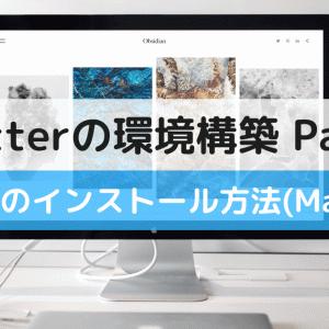 【MacOS】Flutterの環境構築 Part1|SDKのインストール(bash/zsh対応)