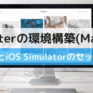 【Flutter】XcodeとiOS Simulatorのセットアップ方法(MacOS)