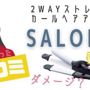 【レビュー】SALONIA 2wayアイロン、正直使いにくい。買い替えました。