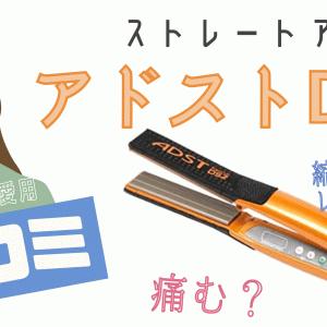 渡辺直美さん愛用!アドストDS2ストレートアイロンの口コミ徹底調査!