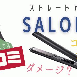 【痛む?】SALONIAのストレートアイロンの口コミを徹底調査!