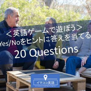 """英語ゲームで遊ぼう:Yes/Noをヒントに答えを当てる""""20 Questions"""""""