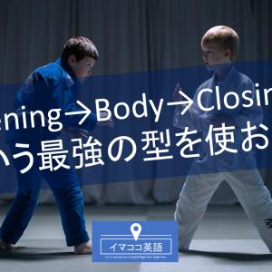 Opening→Body→Closingという最強の型を使おう
