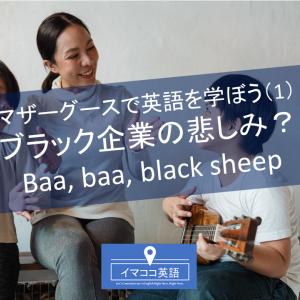 """♪マザーグースで英語を学ぼう(1)♪ブラック企業の悲しみ?""""Baa, baa, black sheep"""""""