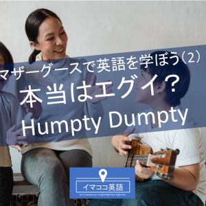 """♪マザーグースで英語を学ぼう(2)♪ 本当はエグイ?""""Humpty Dumpty"""""""
