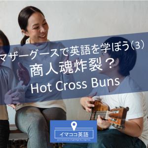 """♪マザーグースで英語を学ぼう(3)♪商人魂炸裂?""""Hot Cross Buns"""""""