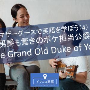 """♪マザーグースで英語を学ぼう(4)髭男爵も驚きのボケ担当公爵?""""The Grand Old Duke of York"""""""