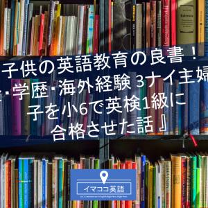 子供の英語教育の良書!『お金・学歴・海外経験 3ナイ主婦が息子を小6で英検1級に合格させた話 』