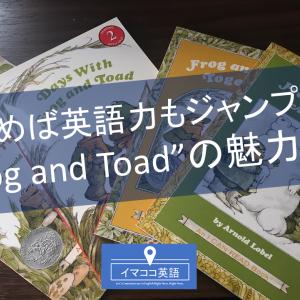 読めば英語力もジャンプ!Frog and Toadの魅力(1)
