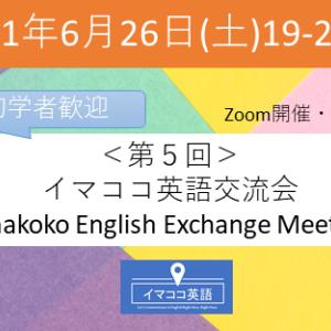 第5回イマココ英語勉強会の振り返り