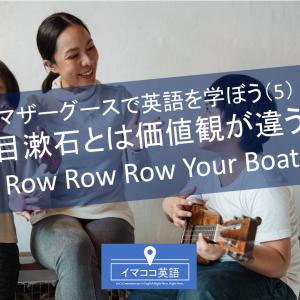 """♪マザーグースで英語を学ぼう(5)夏目漱石とは価値観が違う?""""Row row row your boat"""""""