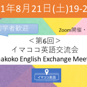 第6回イマココ英語勉強会の振り返り