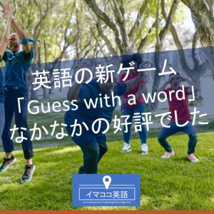 英語の新ゲーム「Guess with a word」なかなかの好評でした。