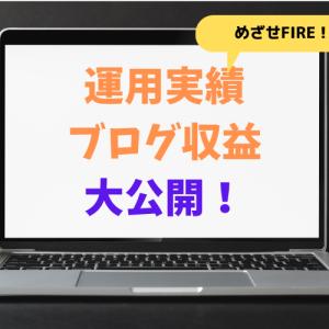 【目指せFIRE】資産運用の実績・ブログ収益を公開します!