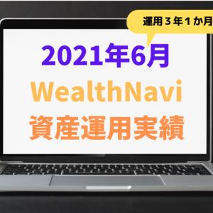 【2021年6月】ウェルスナビの運用実績公開!
