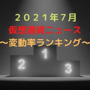 【2021年7月】仮想通貨相場ニュース~変動率ランキング~