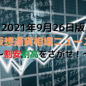 【2021年9月26日】仮想通貨相場ニュース~割安割高を探せ~