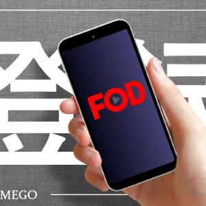 【2021年最新】FODの無料登録の手順方法と注意点まとめ!