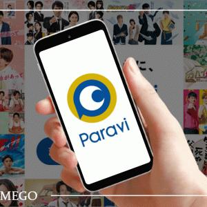 【2021年】Paraviの無料登録の方法や手順を5分で徹底解説!