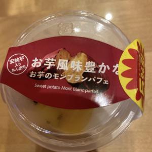 お芋のモンブランパフェ