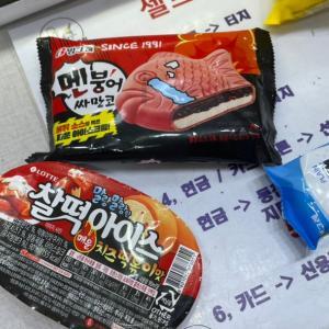 韓国はアイスまで辛い!?