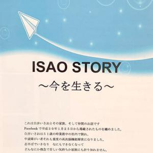 いっちゃんはビリビリマンー「高次脳機能障がい」なオットと私の日々の元になったISAO STORY18~22