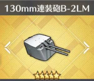 【アズレン】駆逐主砲:130mm連装砲B-2LM[T3]【性能評価】
