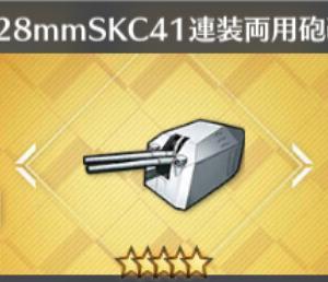 【アズレン】駆逐主砲:128mmSKC41連装両用砲改[T0]【性能評価】