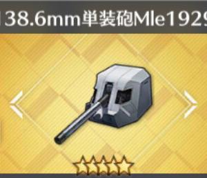 【アズレン】駆逐主砲:138.6mm単装砲Mle1929[T3]【性能評価】