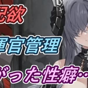 【アズレン】特別計画艦4期のキャラ紹介・感想【動画】