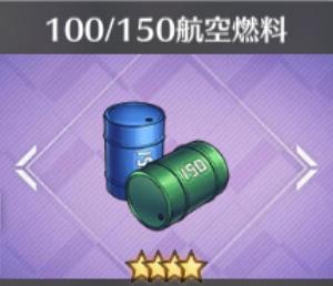 【アズレン】設備:100/150航空燃料[T0](ハイオク)【性能評価】