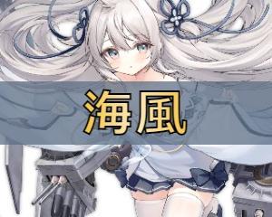 【アズレン】海風(ウミカゼ)【性能評価】