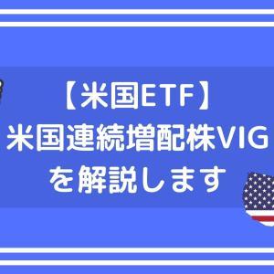 【米国ETF】米国連続増配株VIGを解説します