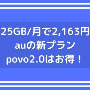 【25GB/月で2,163円】auの新プランpovo2.0はお得!