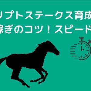 【クリプトステークス育成】FGP稼ぎのコツ!スピードが命!