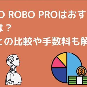 FOLIO ROBO PROはおすすめ?評判は?他社との比較や手数料も解説!