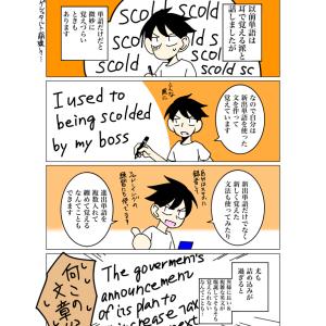英単語の覚え方 その2