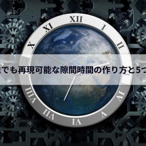 保護中: 【完全版】誰でも再現可能な隙間時間の作り方と5つの活用方法