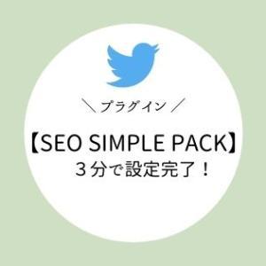 ツイッターカードを大きく表示する方法|プラグインSEO SIMPLE PACKで解決